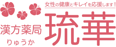 沖縄県豊見城市豊崎|漢方薬局「琉華」